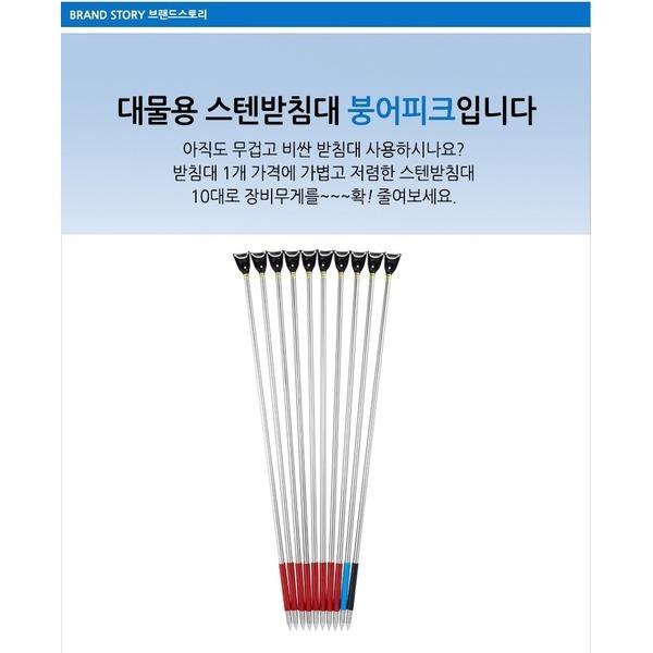 성우 축광주걱으로 만든 국산 민물낚시 스텐받침대