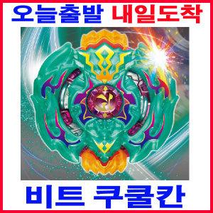 비트쿠쿨칸(확정)-베이블레이드버스트갓 총알배송