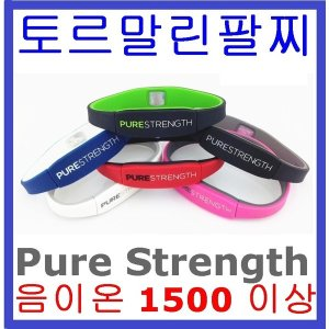 (특가1+1) Pure Strength 건강팔찌 유연성파워발란스