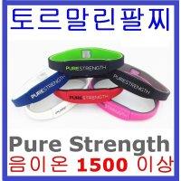 (특 가) Pure Strength 건강팔찌 유연성파워발란스