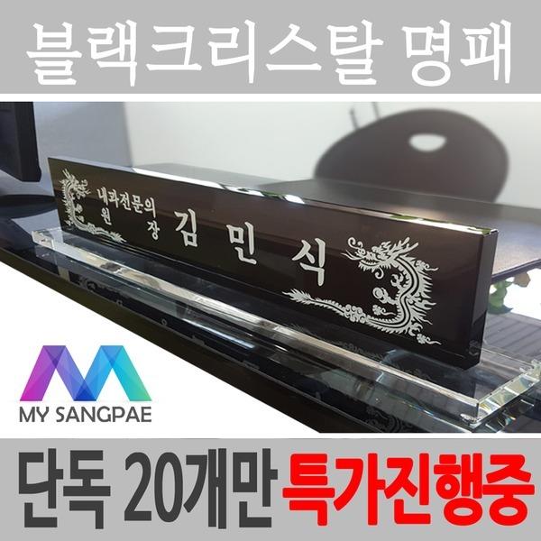 블랙크리스탈명패/마이상패/M-090/고급명패/20개한정
