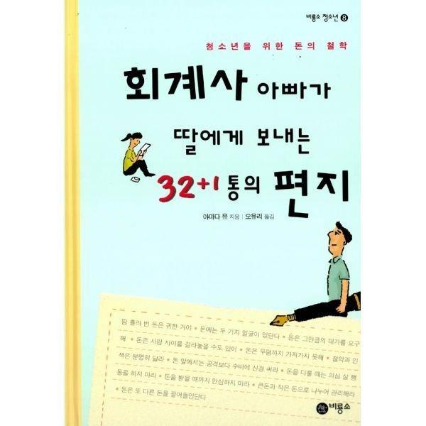 (20일대여) (즐거운 지식 (비룡소 청소년) 08) 회계사 아빠가 딸에게 보내...