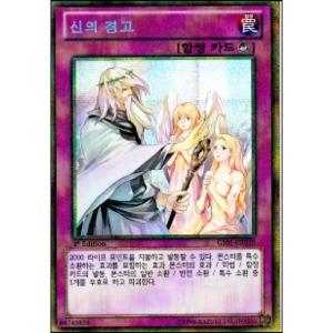 유희왕카드 낱장 신의경고(골드씨크릿)