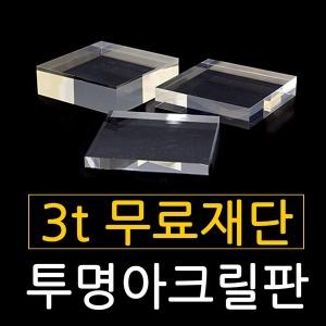 아크릴3t/아크릴재단/투명아크릴/아크릴판