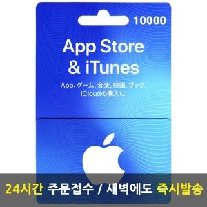 일본 앱스토어 아이튠즈 카드 10000엔 / 즉시발송OK