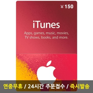 일본 아이튠즈 기프트카드 150엔 / iTunes App Card