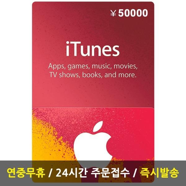 일본 아이튠즈 기프트카드 50000엔 / iTunes App Card