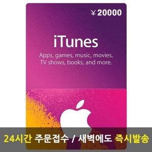 일본 아이튠즈 기프트카드 20000엔 / 가챠대박 카드