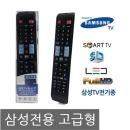 무설정 삼성 TV 리모컨 고급형 티비 삼성전용 리모콘