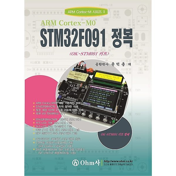ARM Cortex-M0 STM32F091 정복