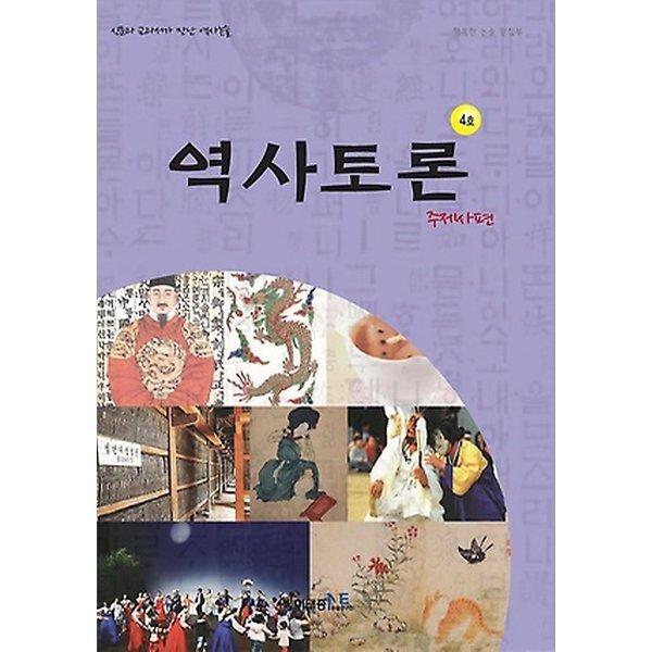 역사토론 4호 주제사편 - 신문과 교과서가 만난 역사논술