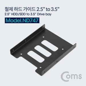 (COMS) SSD 하드 변환가이드/ND747/2.5 to 3.5 변환