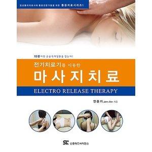 전기치료기를 이용한마사지 치료