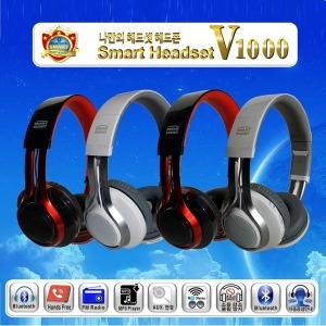 1위스마트헤드셋V1000 블루투스무선헤드폰 소니이어폰