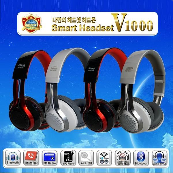 스마트 블루투스헤드셋V1000 판매1위무선헤드폰이어폰