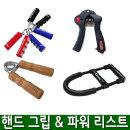 악력강화/손목 발목 근육강화/악력기/파워리스트 모음