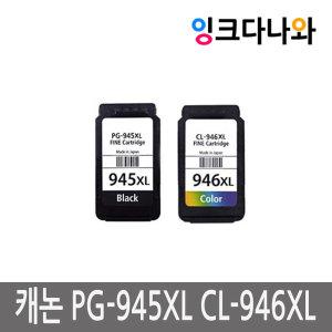 캐논 PG-945XL CL-946XL대용량잉크 Pixma MG2490 2590