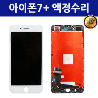 아이폰7플러스 액정 수리 교체 자가수리 7+ 조립형