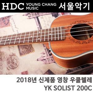 영창 우쿨렐레YK SOLIST 200C 입문용 콘서트 소프라노