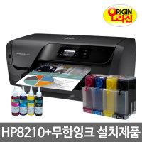HP 오피스젯프로 8210 프린터기+무한잉크/HP8100후속/