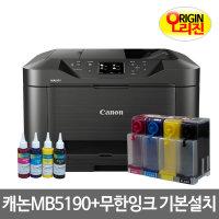 캐논 MB5190/MB5390 팩스복합기+무한잉크복합기/리필/