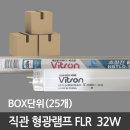 비츠온 직관 형광등 32W 삼파장 25개 박스단위 주광색