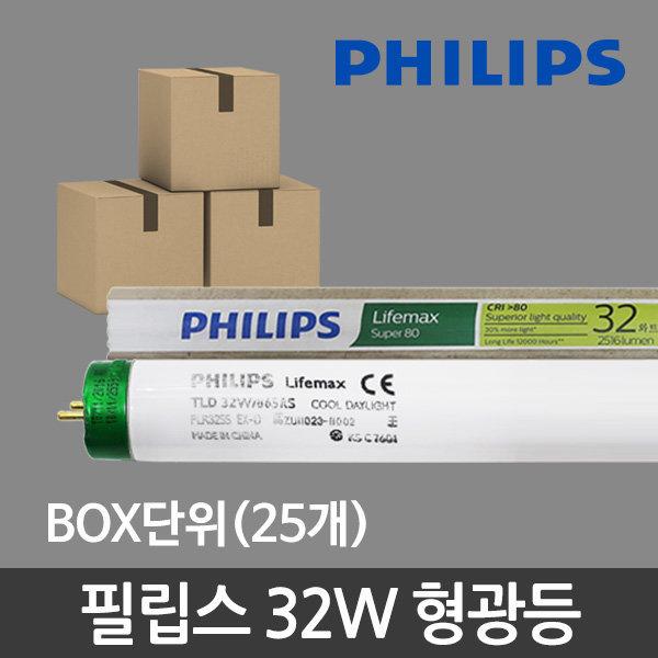 필립스 직관 형광등 32W 삼파장 25개 박스단위 주광색
