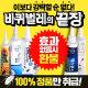 바퀴벌레약/맥스포스셀렉트겔/DA킬라맥스/탑베이트