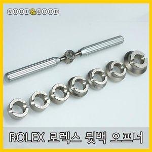ROLEX 로렉스 뒷백 오프너 18.5mm~36.5mm