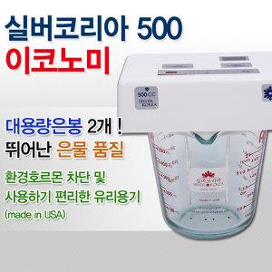 실버코리아500 이코노미 은물제조기/최신형/정품보장