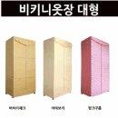 비키니옷장 대형 대한민국 생산
