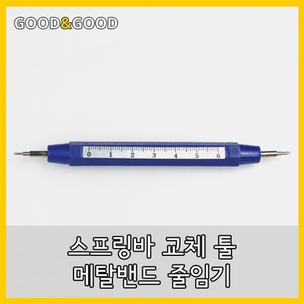 육각형 스프링바 교체 툴 메탈밴드 줄임기 수리공구