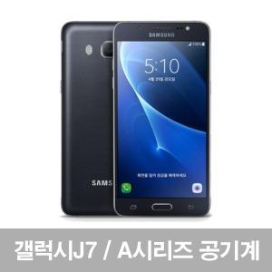 갤럭시J6 J7 중고폰 2017 갤럭시A5 A7 A8 2016 공기계