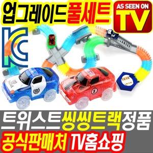 트위스트 씽씽트랙 기차놀이 자동차 기차 장난감 레일