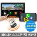 리드아이 네비게이션 정품 SLINK 동글 (추가옵션)