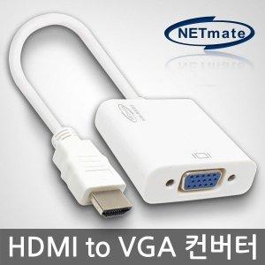 NM-HV03 HDMI to VGA RGB 컨버터 케이블 변환젠더HDTV
