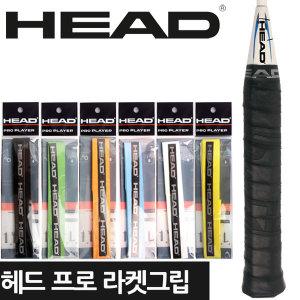 헤드 대만산 고품질 라켓 그립 배드민턴 테니스 용품