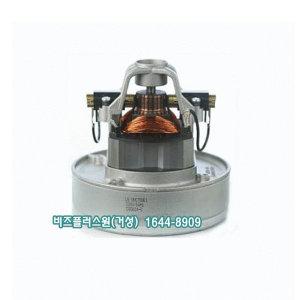 진공청소기모터 VMC700E1 업소용 산업용 세차장 모타