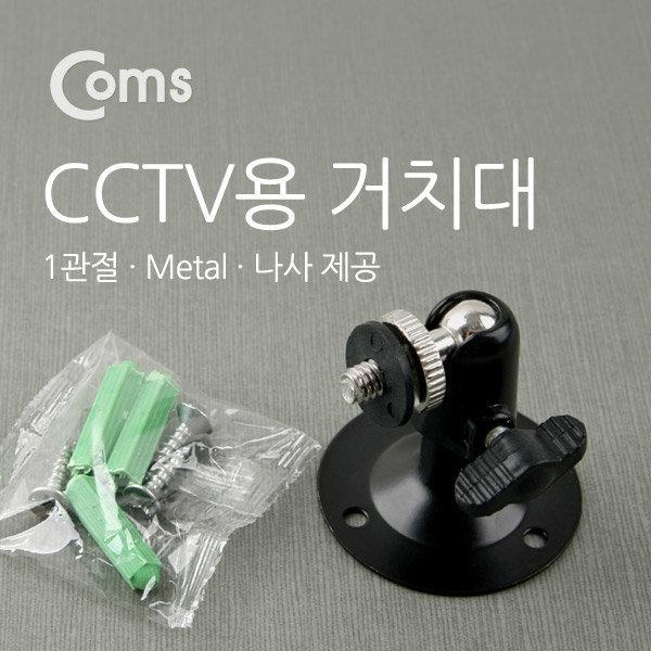 (COMS) CCTV 고정 브라켓/거치대 BLACK/BE438/1관절형