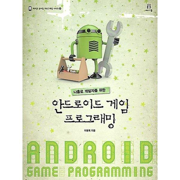 나홀로 개발자를 위한안드로이드 게임 프로그래밍