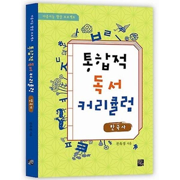 다중지능 향상 프로젝트통합적 독서 커리큘럼 - 한국사