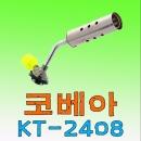 수동가스토치 KT-24808 강력한화력 부탄가스토치 숫불