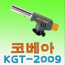 자동가스토치 KGT-2009 강력한화력 부탄가스토치 숫불