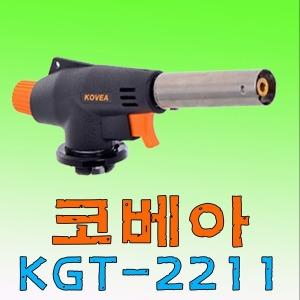 자동가스토치 KGT-2211 강력한화력 부탄가스토치 숫불