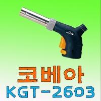 자동가스토치 KGT-2603 강력한화력 부탄가스토치 숫불
