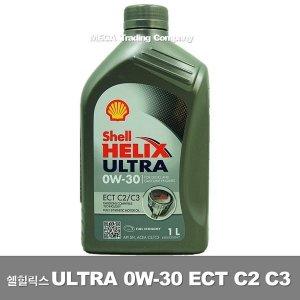 쉘힐릭스 울트라 0w30 ECT C2 C3 엔진오일 정식제품