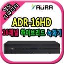 영도시큐리티 ADR-16HD 하드미  AHD 1080P 240만 16CH