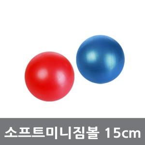 소프트미니짐볼-15cm 레드 9월 추석 초특가