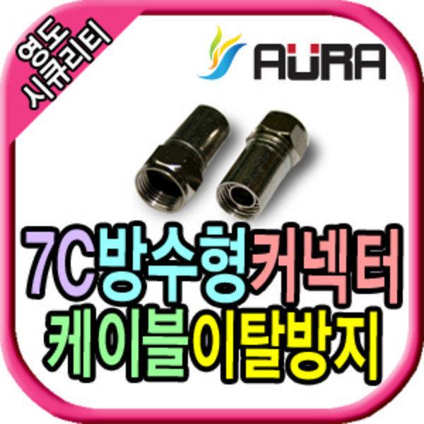 영도시큐리티 CCTV 중소사 7C 방수형 커넥터(젠더)