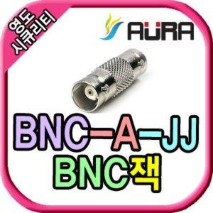 영도시큐리티 BNC-A-JJ잭 (DVR잭  BNC잭)